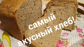Хлеб из 3х видов муки/ вкусный Домашний хлеб/ рецепт для хлебопечки