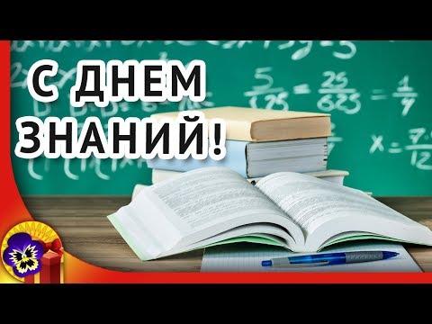 1 сентября День знаний 🌼 Поздравления с 1 сентября учителям