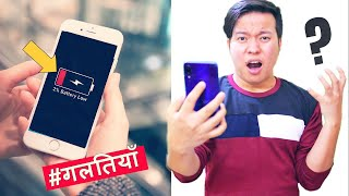 Phone की Battery जल्दी ख़त्म होने के 12 कारण !  IMAGES, GIF, ANIMATED GIF, WALLPAPER, STICKER FOR WHATSAPP & FACEBOOK