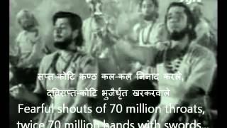 Goddess Durga Hymn Vande Mataram from Anand Math