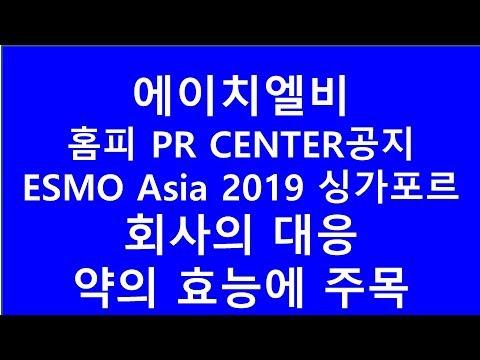 [주식투자]에이치엘비(홈피 PR CENTER공지/ESMO Asia 2019싱가포르참석/회사의 대응과 약의 효능에 주목)