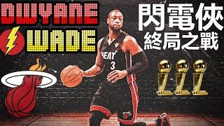 閃電俠的終局之戰,傳奇的最後一支舞!Dwyane Wade/韋德 - NBA球員小故事EP14