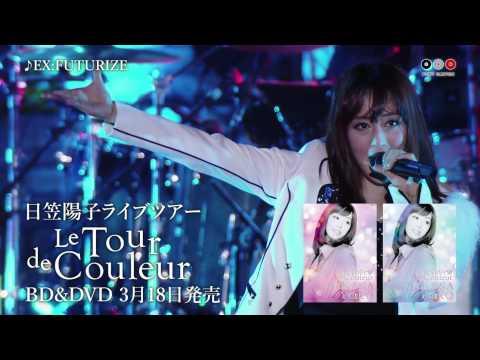【声優動画】日笠陽子ライブツアー「Le Tour de Couleur」ダイジェスト映像公開