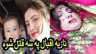 Singer Nazia Iqbal Death | Nazia Da Marg Video