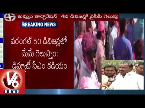 TRS-Leading-In-Warangal-MP-Pasunuri-Dayakar-Says-People-Voted-For-Development-V6-News-09-03-2016