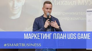 Smart business с компанией Global intellect service. Михаил Мухлыгин