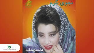 تحميل اغاني Najwa Karam … Alby Khayal | نجوى كرم … قلبي خيال MP3