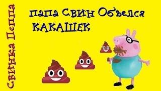🐽 СВИНКА ПЕППА ИГРЫ из Игрушек ПАПА СВИН НАЕЛСЯ КАКАШЕК МУЛЬТИК для Девочек Peppa Pig на русском