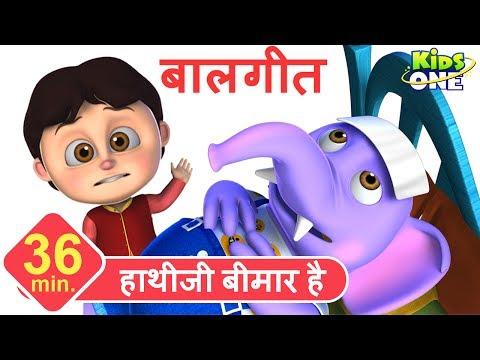 आज मंगलवार है हाथीजी बीमार है | हिंदी ब�