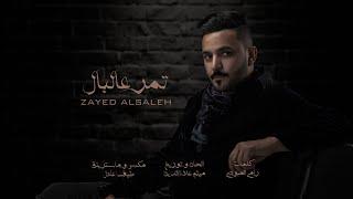 اغاني طرب MP3 زايد الصالح - تمر عالبال ٢٠٢٠ تحميل MP3