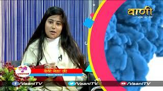 Holi Wishes- Devi Neha Ji