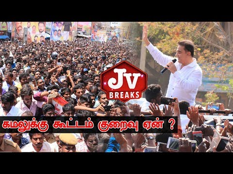 Less crowd for Kamal's first political meeting ! | JV Breaks