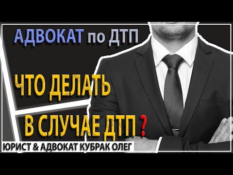Что нужно знать при ДТП | Помощь адвоката при ДТП | адвокат Киев