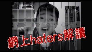 Professor Ming: 網上haters解讀