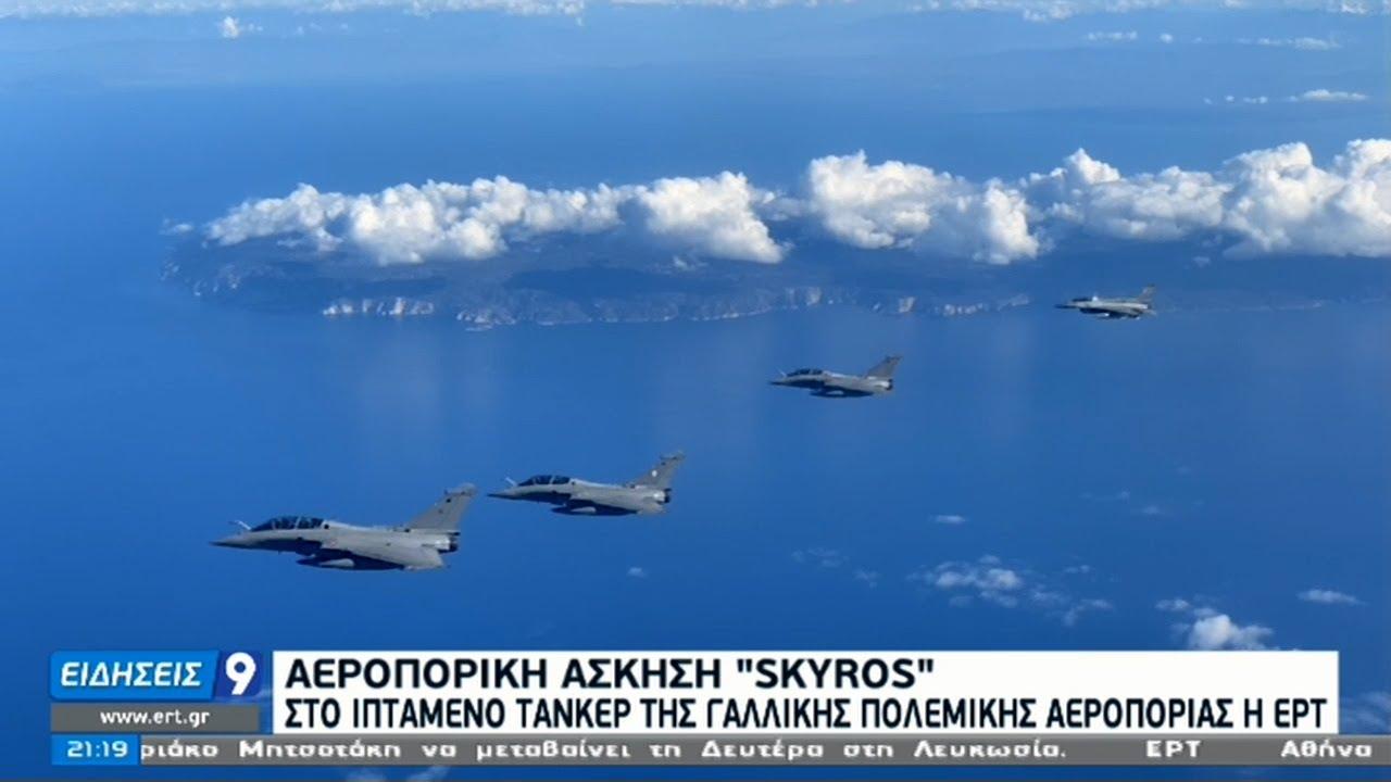 H ΕΡΤ στην άσκηση «Skyros»: Έλληνες & Γάλλοι ιπτάμενοι εκπαιδεύονται μαζί   03/02/2021   ΕΡΤ