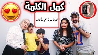 تحدي خمن الاحرف صح نشتريلك ياه 😍😂 منو محظوظ - عائلة عدنان