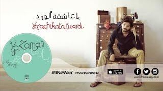 تحميل اغاني Mike Massy - Ya Achikata Lwardi [Official lyrics video] MP3