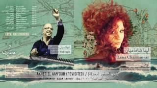 Akher El Aan'oud (revisited)- Lena Chamamyan / آخر العنقود (معدلة) - لينا شاماميان