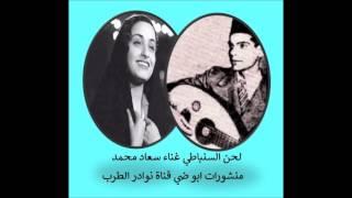 تحميل اغاني سعاد محمد امانة عليك لحن السنباطي شعر صالح جودت 1968 منشورات ابو ضي MP3