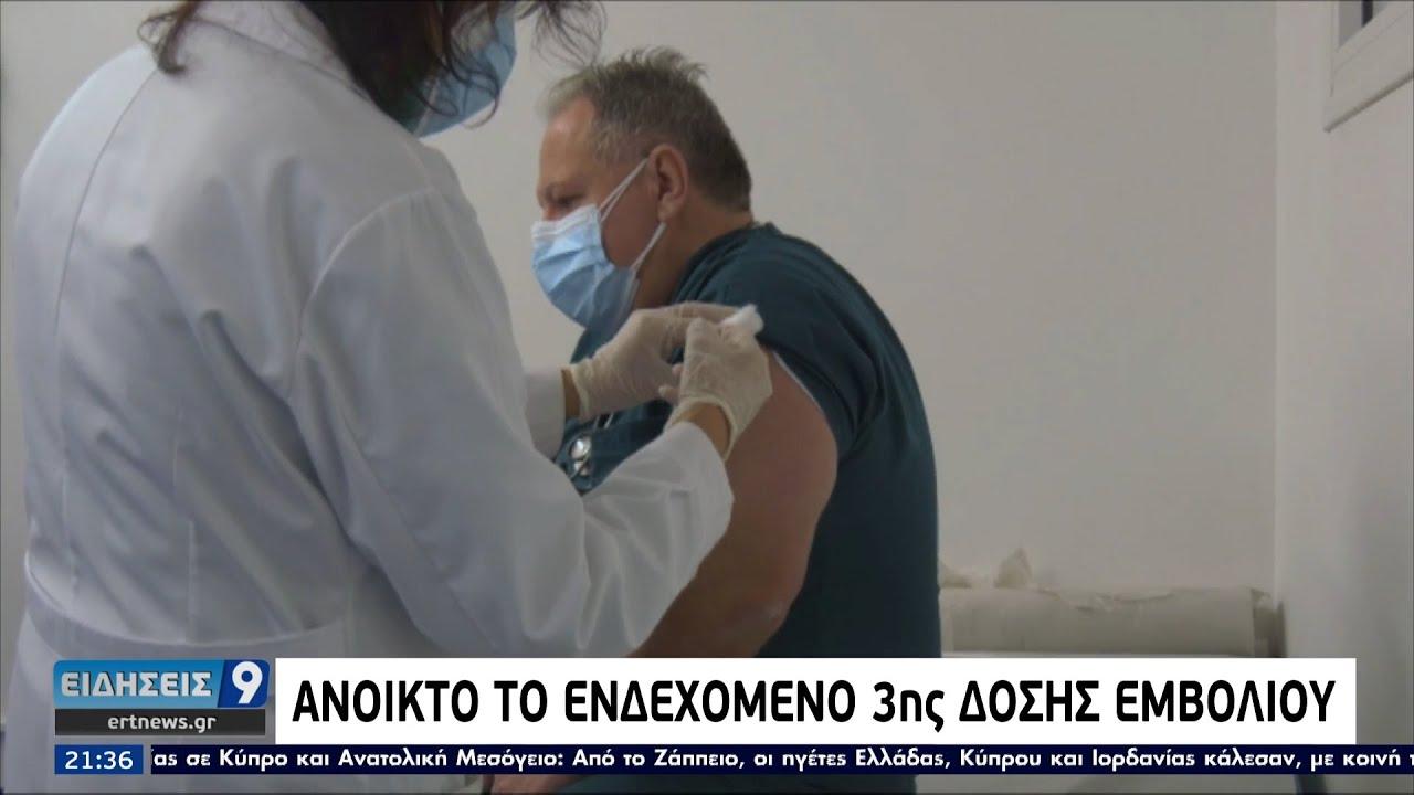 Ανοιχτό το ενδεχόμενο 3ης δόσης εμβολίου ΕΡΤ 28/7/2021