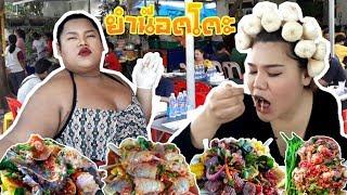 ไอซ์ซี่ กินยั่ว | บุกร้าน น็อตโตะ ยำปากบาน จันทบุรี [อร่อยจริงหรือแค่ตามกระแส?]