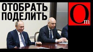 Отобрать и поделить - Минфин РФ замахнулся на вклады россиян