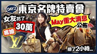 【東京自由行】直擊東京最大的名牌拍賣會|10萬件二手中古名牌!排2小時搶買LV人潮擠爆|片尾有May的重大消息公告! | 東京Vlog Day2 | Kiki and May