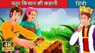 लालची मटन मस्तान Kahaniya - Hindi Moral