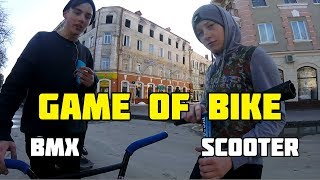BMX VS SCOOTER | GAME OF BIKE