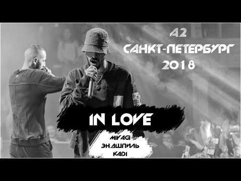 MiyaGi &Эндшпиль feat. Kadi - In Love | LIVE | A2 2018
