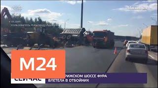 Фура влетела в отбойник на Новорижском шоссе - Москва 24