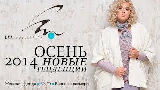 EVAcollection.Модная коллекция Осень 2014.Женская одежда большие размеры.