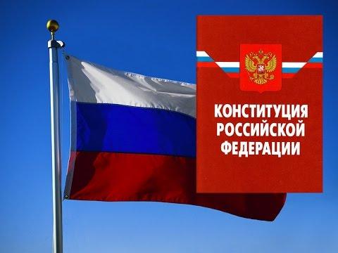 КОНСТИТУЦИЯ РФ, статья 56, пункт 1,2,3, В условиях чрезвычайного положения для обеспечения безопасно