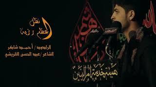 اغاني طرب MP3 الرادود احمد شاكر _ تضل اعظم رزيه تحميل MP3