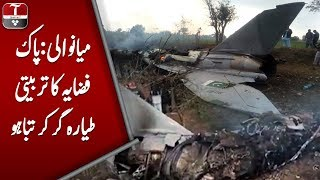 PAF plane on routine training mission crashes near Mianwali, 2 pilots martyred