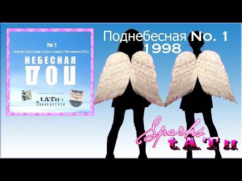 t.A.T.u. - Поднебесная No. 1 (FULL ALBUM) [DESCARGA]