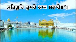 Thir ghar baiso har jan pyare [with LYRICS] - YouTube