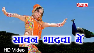 Sawan Bhadawa Mein | Rajasthani Song | Marwadi DJ Song | Full HD Video | Alfa Music & Films