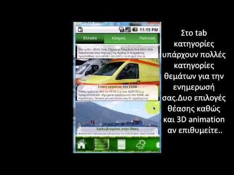 Video of Zougla.gr