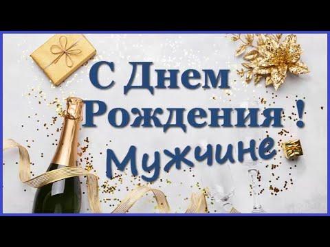 Поздравление с днем рождения мужчине!Красивые слова поздравления мужчине