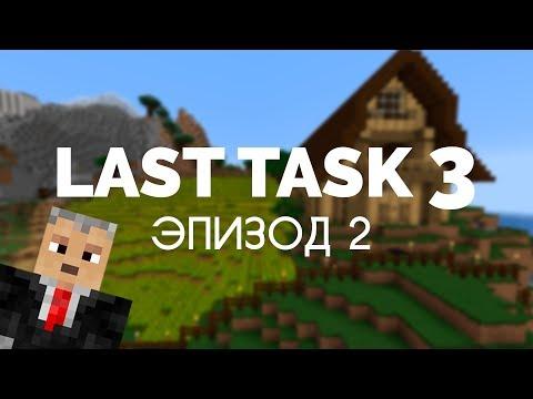Last Task 3, Эпизод 2 — Деревенский житель