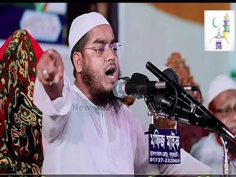 নোয়খালীতে হাজারো মানুষের কান্না Hafizur rahman siddiki kuakata,islamic media240