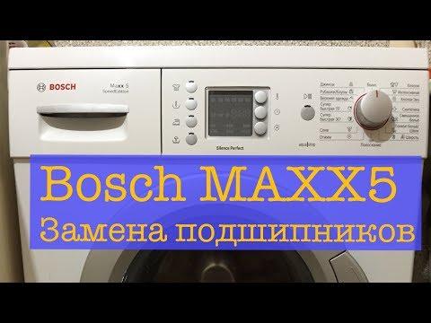 Ремонт Bosch MAXX 5 Замена подшипников