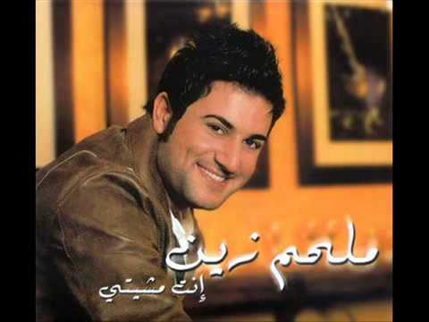 melhem zein 3alawa