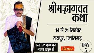 Shrimad Bhagwat Katha By Krishna Chandra Shastri (Thakur Ji) - 18 September   Raipur   Day 5