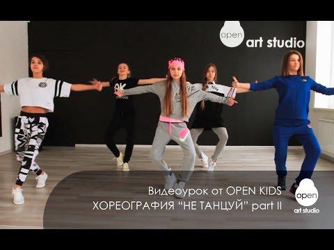 OPEN KIDS - Не танцуй - Официальный видео урок по хореографии из клипа - part II - Open Art Studio