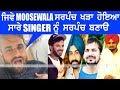 Jagdeep Randhawa Talking about Sidhu Moosewala Sarpanchi 2019 - LIVE RECORDS