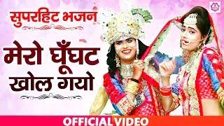 सुपरहिट डांस भजन | #मेरा घूँघट खोल गयो | #Mera Ghunghat Khol Gayo | Shyam Bhajan Sonotek - Download this Video in MP3, M4A, WEBM, MP4, 3GP