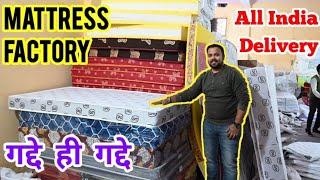 सबसे सस्ते गद्दे CHEAPEST MATTRESS in DELHI / MATTRESS MANUFACTURER / एक गद्दा भी घर बैठे मगवाओ