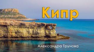 Кипр – остров созданный для путешествий.30,08,18